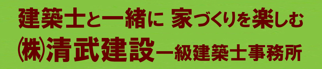 福岡注文住宅工務店(株)清武建設 一級建築士事務所