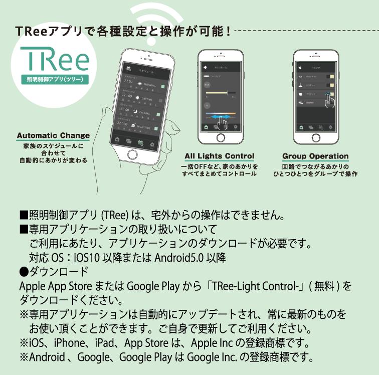 TRee照明制御アプリ(ツリー)で各種設定と操作が可能!