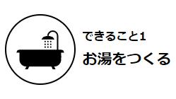 できること2:お湯を作る