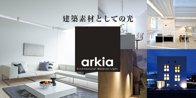 建築素材としての光arkia(Architectural Material Light)
