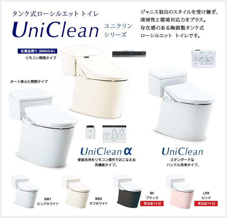 タンク式ローシルエット トイレ ユニクリンシリーズ:ジャニス独自のスタイルを受け継ぎ、清掃性と環境対応力をプラス。存在感のある陶器製タンク式ローシルエットトイレです。
