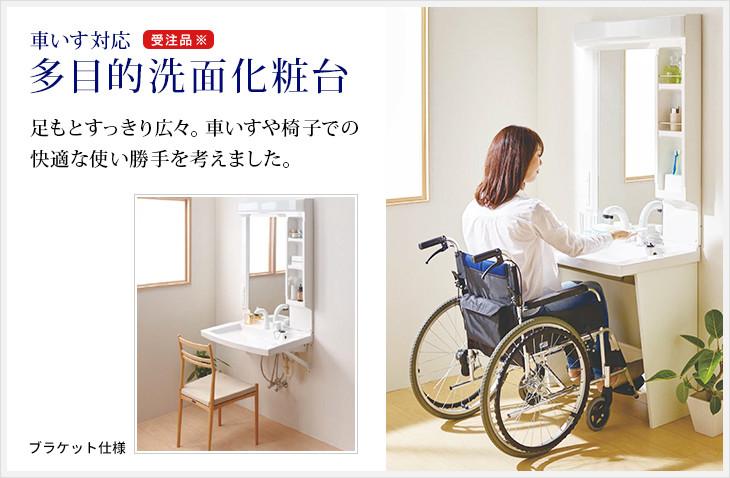 車イス対応多目的洗面化粧台は足元スッキリ広々。通常の椅子でも快適な使い勝手を考えました。ブランケット仕様